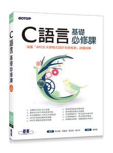 C語言基礎必修課(涵蓋「APCS大學程式設計先修檢測」試題詳解)-cover