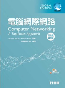 電腦網際網路, 7/e (國際版)(Computer Networking: A Top-Down Approach, 7/e)(附部分內容光碟)  -cover