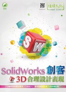 SolidWorks 創客3D 合理設計表現, 3/e-cover