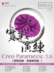 Creo Parametric 5.0 實戰演練 -- 基礎應用篇-cover