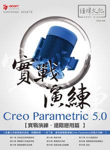 Creo Parametric 5.0 實戰演練 -- 進階應用篇-cover