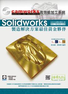CamWorks 高效能加工系統 ─ 製造解決方案最佳黃金夥伴, 2/e-cover