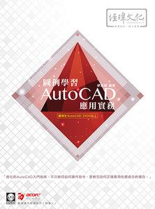 圖例學習 AutoCAD 應用實務-cover