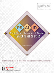 平面設計創意實務 PhotoShop 、Illustrator、InDesign-cover