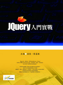 JQuery入門實戰-cover