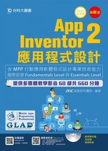 App Inventor 2 應用程式設計 - 含MPP行動應用軟體程式設計專業技術能力國際認證 Fundamentals Level與Essentials Level 附多媒體影音教學光碟 - 附贈OTAS題測系統-cover