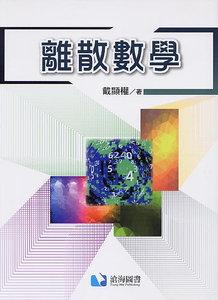 離散數學-cover
