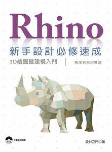 Rhino 新手設計必修速成 -- 3D繪圖暨建模入門、精深到案例實踐-cover