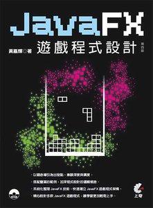 JavaFx 遊戲程式設計, 4/e-cover