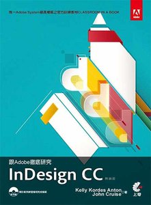 跟 Adobe 徹底研究 InDesign CC (熱銷版) (Adobe InDesign CC Classroom in a Book (2015 release))-cover