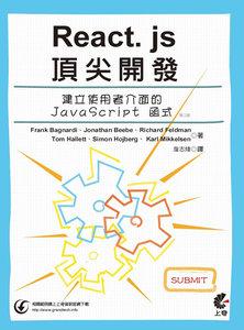 React. js 頂尖開發 -- 建立使用者介面的 JavaScript 函式庫, 3/e-cover