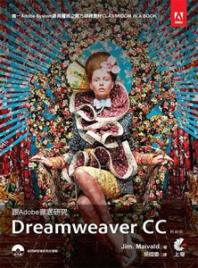 跟 Adobe 徹底研究 Dreamweaver CC (熱銷版) (Adobe Dreamweaver CC Classroom in a Book (2015 release))-cover