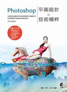 Photoshop 平面設計的技術精粹 (熱銷絕賣版)-cover