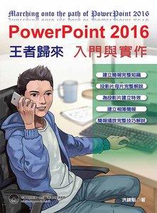 PowerPoint 2016 入門與實作 -- 王者歸來-cover