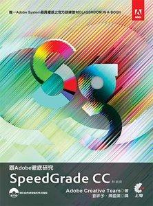 跟 Adobe 徹底研究 Speedgrade CC (熱銷版)-cover