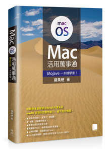 Mac 活用萬事通:Mojave 一本就學會!-cover