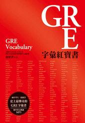 GRE字彙紅寶書 (附MP3)-cover