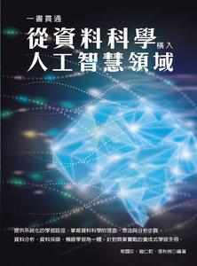一書貫通 -- 從資料科學橫入人工智慧領域-cover