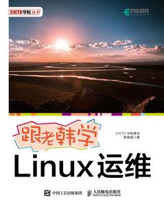 跟老韓學Linux運維-cover