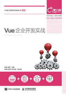 Vue 企業開發實戰-cover