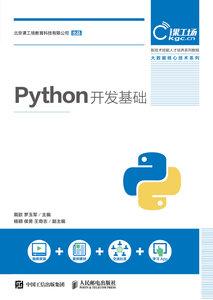 Python開發基礎-cover