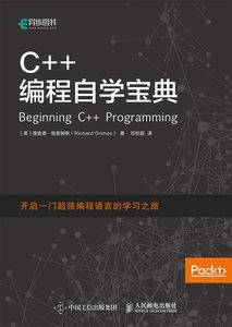 C++編程自學寶典-cover