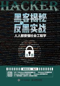 黑客揭秘與反黑實戰 人人都要懂社會工程學-cover