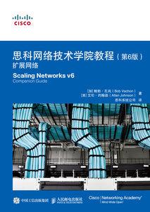 思科網絡技術學院教程 第6版 擴展網絡-cover