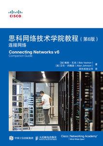 思科網絡技術學院教程 第6版 連接網絡-cover