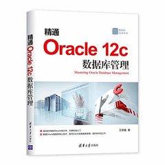 精通Oracle 12c 數據庫管理-cover
