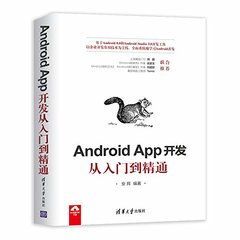 Android App 開發從入門到精通-cover