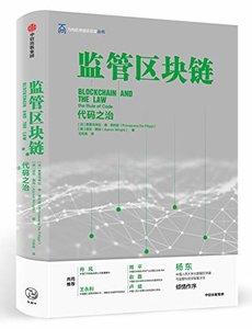 監管區塊鏈:代碼之治-cover