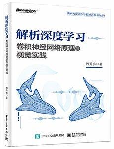 解析深度學習:捲積神經網絡原理與視覺實踐-cover
