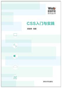 CSS 入門與實踐-cover