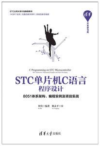STC單片機C語言程序設計——8051體系架構、編程實例及項目實戰-cover