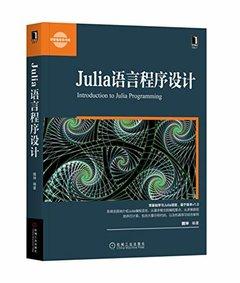 Julia 語言程序設計-cover