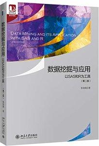 數據挖掘與應用:以 SAS 和 R 為工具, 2/e-cover