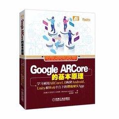 Google ARCore 的基本原理-cover