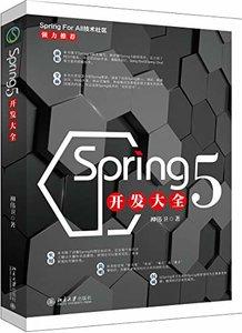 Spring 5 開發大全-cover