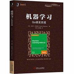 機器學習:Go語言實現-cover