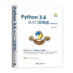 Python 3.6從入門到精通(視頻教學版)-cover