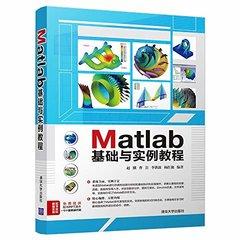 Matlab基礎與實例教程-cover