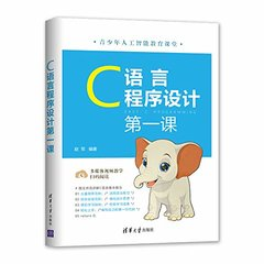 C語言程序設計第一課-cover