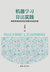 機器學習算法實踐——推薦系統的協同過濾理論及其應用-cover