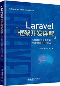 Laravel 框架開發詳解:從零基礎到運用框架快速開發 PHP 網站-cover