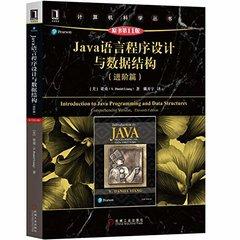 Java 語言程序設計與數據結構 (進階篇)(原書第11版)-cover