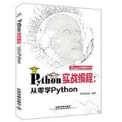 PYTHON實戰編程-從零學PYTHON-cover