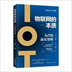 物聯網的本質-IOT的贏家策略-cover