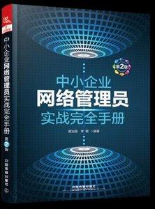 中小企業網絡管理員實戰完全手冊(第2版)