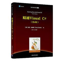 精通Visual C#(第4版)-cover